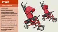Детский трёхколёсный велосипед красный