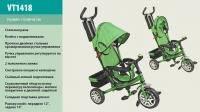 Детский трёхколёсный велосипед салатовый