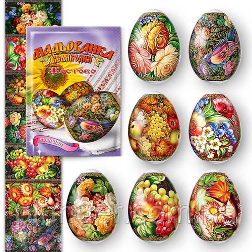 Стрічка термозбіжна для Великодніх яєць Жостово