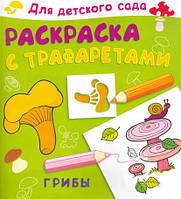 Раскраска Учебные трафаретки: Грибы Омега Россия