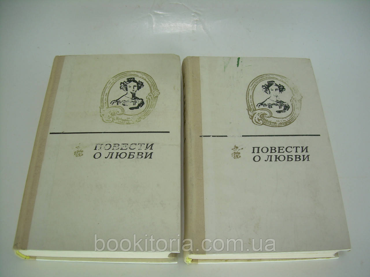 Повести о любви. Сборник в двух томах (б/у).
