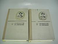 Повести о любви. Сборник в двух томах (б/у)., фото 1