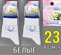 """Носки женские демисезонные ТМ """"Смалий"""", Украина 23 размер белые НЖД-21"""