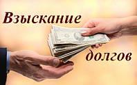 Взыскание долга по договору или расписке