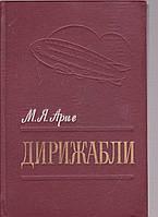 М.Я.Арие Дирижабли