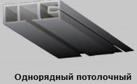 Карниз потолочный пластиковый ОМ