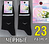 """Носки женские демисезонные ТМ """"Смалий"""", Украина 23 размер черные НЖД-0224"""