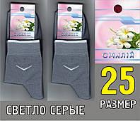 """Носки женские демисезонные ТМ """"Смалий"""", Украина 25 размер светло-серые НЖД-0212"""