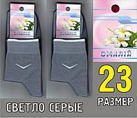 """Носки женские демисезонные ТМ """"Смалий"""", Украина 23 размер светло-серые НЖД-385"""