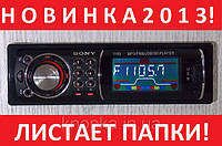 Автомагнитола sony 1165 (USB+SD+FM+AUX+ГАРАНТИЯ+ПУЛЬТ)