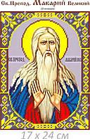 Св. Макарий