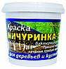 Побелка садовая Мичуринка Готовая смесь 2,8 кг