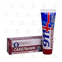 Твинс Тэк, Россия 911 Сабельник гель-бальзам для суставов 100мл