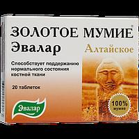 Эвалар, Россия Золотое Мумие мумиё алтайское очищенное 0,2г №20таб (БАД)