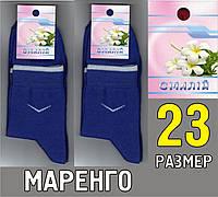 """Носки женские демисезонные ТМ """"Смалий"""", Украина 23 размер маренго НЖД-398"""