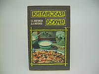 Жоголева Е.Е., Жоголев Д.А. Китайская кухня.