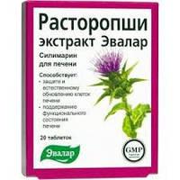Эвалар, Россия Расторопши экстракт 0,25 г таб №20 (для печени) (БАД)