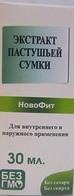 Пастушьей сумки экстракт Медагропром 30 мл (2116)