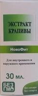 Крапивы экстракт Медагропром 30 мл (2102)