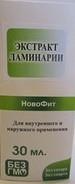 Ламинарии экстракт  Медагропром 30 мл (2103)