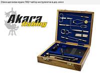 Набор инструментов 7302 + станок для вязки мушек