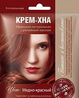 Краска для волос Медно-красный Фитокосметик  КРЕМ-ХНА  с репейным маслом 50 мл (4607051797130)