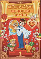 """Набор для веселого проведения свадьбы """"Конституция молодой семьи"""""""