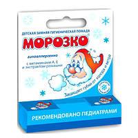 Аванта, Россия Морозко помада гигиеническая для детей 2.8г