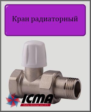 """Кран радиаторный нижний 1/2"""" ICMA прямой"""