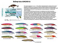 Воблер HALCO SORCERER  35 STD# H52