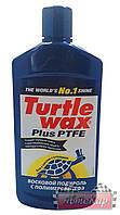 Полироль автомобильный Turtle Wax® с PTFE ✓ емкость 500мл.