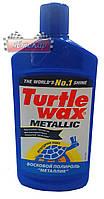 Автомобильный полироль Turtle Wax® «METALLIC» ✓ емкость 300мл