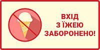 "Наклейка ""Вход с едой запрещен!"", фото 1"