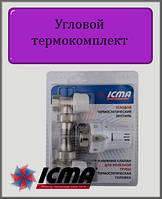 "Угловой термокомплект ICMA 1/2"""