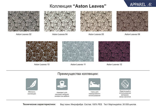 Микрофибра Aston Leaves, фото 2