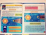 Астрономия. Энциклопедия окружающего мира, укр, фото 5