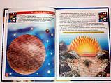 Астрономия. Энциклопедия окружающего мира, укр, фото 6