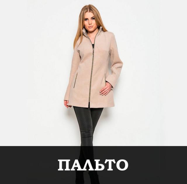 Пальто женские осень,зима,весна