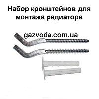Кронштейны для монтажа радиатора М9х175мм.(набор), фото 1