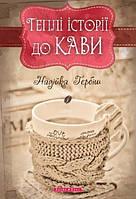 Теплі історії до кави. Надійка Гербіш