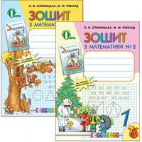 1 клас Освіта Робочий зошит Математика 1 клас В 2-х Частина Оляницька Рівкінд