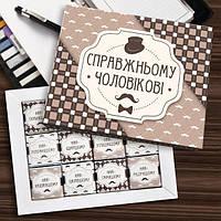"""Шоколадный набор """"Справжньому Чоловікові"""" 12 шоколадок"""
