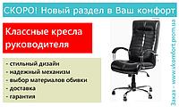 Новый раздел! Кресла руководителя.