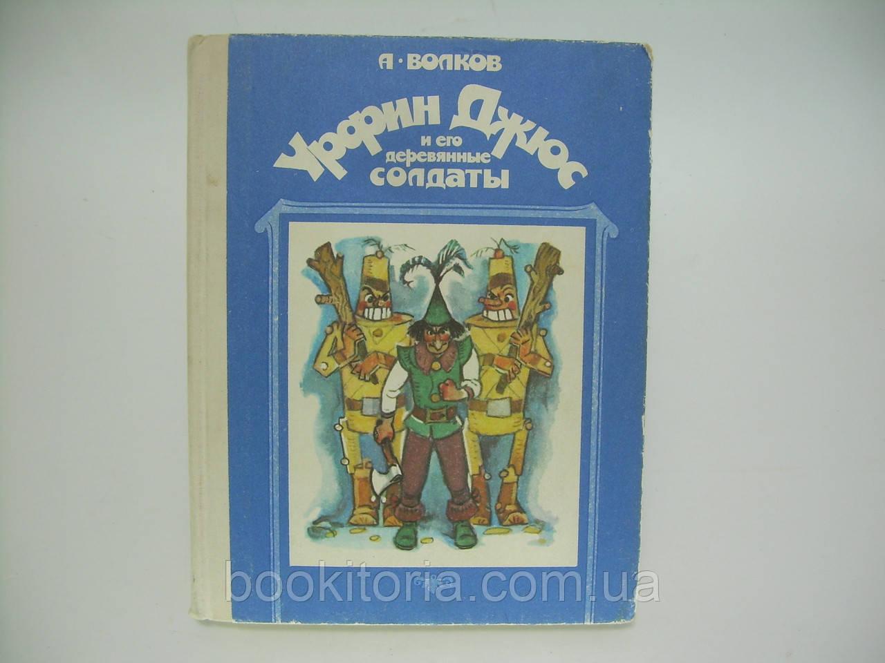 Волков А. Урфин Джюс и его деревянные солдаты (б/у).