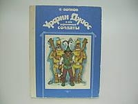 Волков А. Урфин Джюс и его деревянные солдаты (б/у)., фото 1