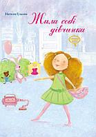 Жила собі дівчинка | Наталя Гузєєва, фото 1