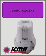 """Термоголовка ICMA 30х1/5"""""""