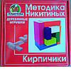 """Деревянные кубики """"Кирпичики Никитиных"""" с заданиями"""
