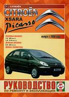Книга Citroen Xsara Picasso c 2000 бензин, дизель Мануал по ремонту