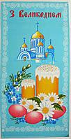 """Пасхальное вафельное полотенце """"З Великоднем"""" голубое"""